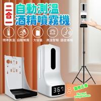 【禾統】台灣現貨 k9 pro 自動測溫酒精噴霧機 1000ML 測溫儀 酒精感應器 酒精噴霧機 自動感應 紅外測溫