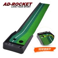 【AD-ROCKET】超擬真草皮 高爾夫推桿練習座/高爾夫球墊/練習打擊墊/練習墊/高爾夫(240cm)