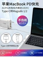 電源線 PD快充type-c轉magsafe2適用于筆記本電腦充電線macbook air磁吸mac電源線pro數據L/T轉換頭45w/60w ye56