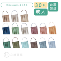 MITENXIN 天心 成人平面醫用口罩 莫蘭迪系列 30片/盒 公司貨【立赫藥局】