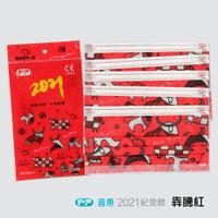 【普惠醫工】 成人防疫醫用口罩-犇騰紅 (5片1包)