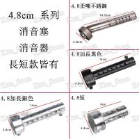 35mm/42mm/45MM/48MM/60MM口徑排氣管專用消音器 帶回壓 可調聲消音塞消音器 WGQ4 3NVY k