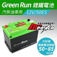 GREENRUN 12V/50ES 鋰鐵啟動電池 原車50~85AH內適用 支援AGM停啟 汽車電瓶【禾笙科技】