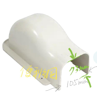 100mm冷氣管槽蓋頭 前蓋 WA-100 ACC-100 有極佳耐候性及耐衝擊性 抗UV 增加冷氣的壽命 -【便利網】