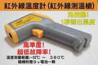 佳信 紅外線溫度計CA380(-32℃~380℃) /紅外線測溫槍 紅外線溫度槍 雷射測溫槍 工業用 測溫儀 數位 測溫