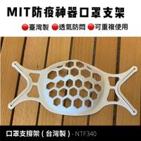 口罩支撐架 NTF340 三入 台灣製 防疫必備 舒適立體3D口罩支架