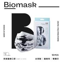 【BioMask保盾】醫療口罩-未滅菌-城巿迷彩-成人用-10片/盒(醫療級、雙鋼印、台灣製造)