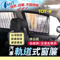 小阿法 PRIUS SIENTA TOYOTA 豐田 汽車專用窗簾 遮陽簾 隔熱簾 遮物廉 隔熱 遮陽