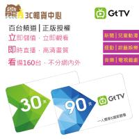 亞太 新Gt TV商品卡│30天│90天│智慧手│平板│OTT Box│Smart TV│熊秀│