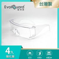 【Evolguard 醫博康】MIT 強化版防霧護目鏡 四入(防霧/防飛沫/防風沙/台灣製造)