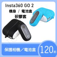 【高雄現貨】 Insta360 GO 2 矽膠套 機身 電池盒 電池艙 保護套 insta360 go2 GO2 配件