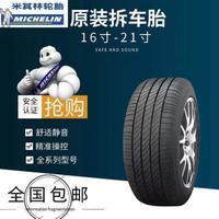 正品現貨💯二手米其林輪胎9新靜音輪胎205 215 225/40 45 50 55R16 17 18 19