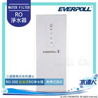 【EVERPOLL】 RO-500/RO500 直出式/簡易型 RO逆滲透/RO純水機★享免費到府安裝服務《水達人》