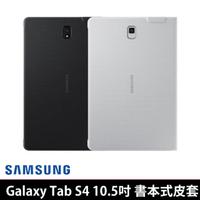 【SAMSUNG 三星】Galaxy Tab S4 10.5吋 原廠書本式皮套(For T830/T835)