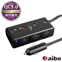 aibo AB435Q3 QC3.0車用擴充快速充電器(4USB孔+3點菸孔)【現貨】