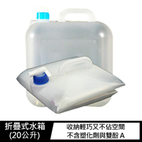 折疊式水箱(20公升) 儲水 水桶 折疊 缺水 台灣製造