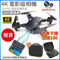 【一日達】無人機 空拍機 4K高清無人機 1600萬像素雙攝像頭 迷你空拍機 手機拍照高清可摺疊遙控飛機 四軸飛行器