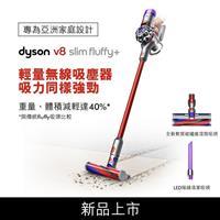 Dyson SV10K V8 Slim Fluffy+ 無線吸塵器 DYSON-V8-SLIM-FL