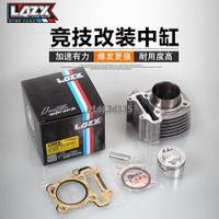 臺灣LAZX雷石58.5中缸 三陽高手GR125中缸 氣缸 套缸改裝直上k1d13d335