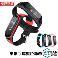 雙色矽膠錶帶 適用小米手環6 小米手環5 小米手環4 雙排釦 運動錶帶 替換帶 腕帶 透氣 防水親膚 卡扣式 替換錶帶