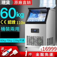 110v製冰機 【60kg80kg可選】全自動 商用 製冰機 家用 小型 奶茶店 酒吧 台式 桶裝水 方冰塊機T