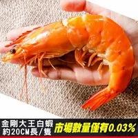 【鮮綠生活】金剛大王白蝦 600g(規格16/20)