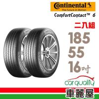 【Continental 馬牌】ComfortContact CC6 舒適寧靜輪胎_二入組_185/55/16(車麗屋)