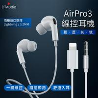 AirPro3線控耳機 入耳式重低音 iPhone耳機 安卓 適用 lightning 3.5MM音源孔 蘋果耳機適用