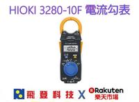 【HIOKI 日置電機】HIOKI 3280-10F 電流勾表 公司貨