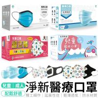 淨新3D兒童口罩 醫療口罩 台灣製 台灣製口罩 兒童口罩 成人口罩 平面 3D口罩 兒童口罩 成人口罩 口罩 台灣製造