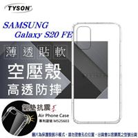 99免運 現貨 手機殼 三星 Samsung Galaxy S20 FE 5G 高透空壓殼 防摔殼 氣墊殼 軟殼 手機殼【愛瘋潮】