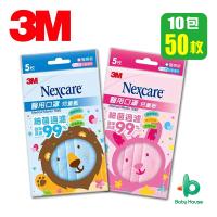 3M 7660 兒童醫用拋棄式平面口罩-台灣製造 (粉藍/粉紅) 5入/包 10包/盒 共50枚 Baby House