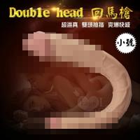 情趣用品 按摩棒 Double head 回馬槍‧雙頭抽插超逼真肉感陽具﹝小號﹞