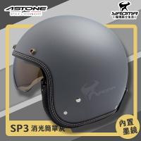 贈抗UV鏡片 ASTONE 安全帽 SP3 素色 消光簡單灰 霧面 內鏡 復古帽 半罩 3/4罩 耀瑪騎士