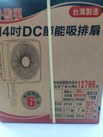有現貨★杰米家電☆(來電享優惠)『勳風』HF-B7214 14吋DC節能吸排扇(不含安裝)