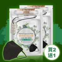 【IvyMaison 口罩買二送一】森呼吸草本香氛口罩(天然精油配方立體超貼合免疫力防護)