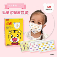 【東野】幼幼醫療口罩10入 巧虎授權 共2款(台灣製/雙鋼印)