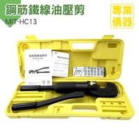 《安居生活館》13T 鋼筋剪切斷機 可攜式電動油壓液壓鋼 筋切斷工具 手工具 機車鎖 油壓剪 MIT-HC13