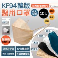 【24H快速出貨附發票】艾爾絲雙鋼印醫療口罩/台灣製口罩/彩色醫療口罩/韓版KF94