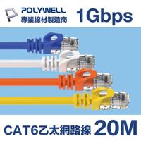 【POLYWELL】CAT6 乙太網路線 UTP 1Gbps/1000Mbps 20M(適合ADSL/MOD/Giga網路交換器/無線路由器)