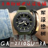 軍綠色GA-2100軍工風格手錶G-SHOCK卡西歐農軍橡樹GA-2110SU-3A SeIx