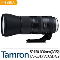 【Tamron】SP 150-600mm F/5-6.3 Di VC USD G2 遠攝變焦鏡頭(平行輸入)