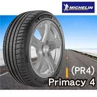 米其林 Primacy 4 225/55R18 輪胎 MICHELIN