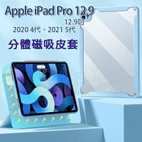 【分離磁吸式】Apple iPad Pro 12.9吋 2021版 5代、2020版 4代 可分拆平板保護套/壓克力背蓋/支架皮套-ZW