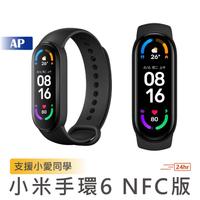 MI 小米手環6 NFC版 贈水凝膜 支援小愛同學 磁吸充電 畫面加大 小米手環 血氧 原廠正品 台灣出貨