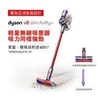 *錦達*【優惠送副廠立架 (公司貨)Dyson V8 slim fluffy+ 輕量化無線吸塵器】