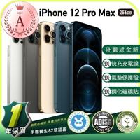 【Apple 蘋果】福利品 iPhone 12 Pro Max 6.7吋 256GB 保固一年 送三好禮全配組
