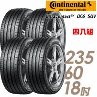 【Continental 馬牌】UltraContact UC6 SUV 舒適操控輪胎_四入組_235/60/18(車麗屋)