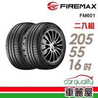 【FIREMAX】FM601 降噪耐磨輪胎_二入組_205/55/16(車麗屋)