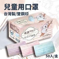 【東鑫-兒童】雙鋼印 三層醫療用口罩(50入/盒 1號口罩國家隊)